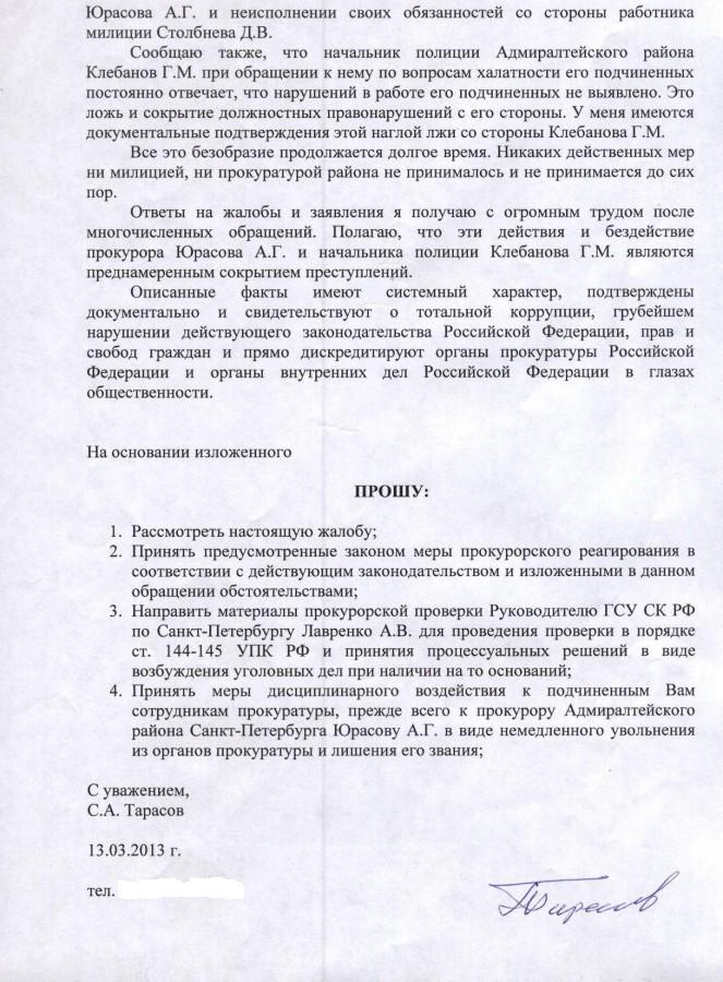 Жалоба Тарасова 3 стр.