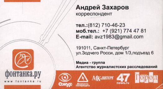 визитка Захарова