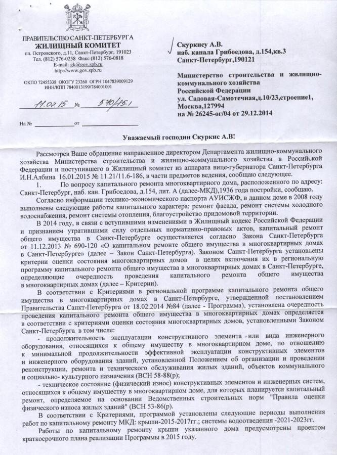 Зернова - Шарлаев, МИН ЖКХ, Албин - 1 стр.