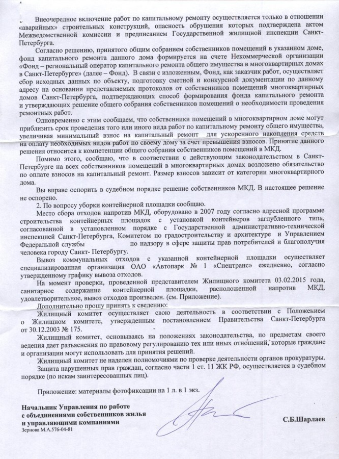 Зернова - Шарлаев, МИН ЖКХ, Албин - 2 стр.