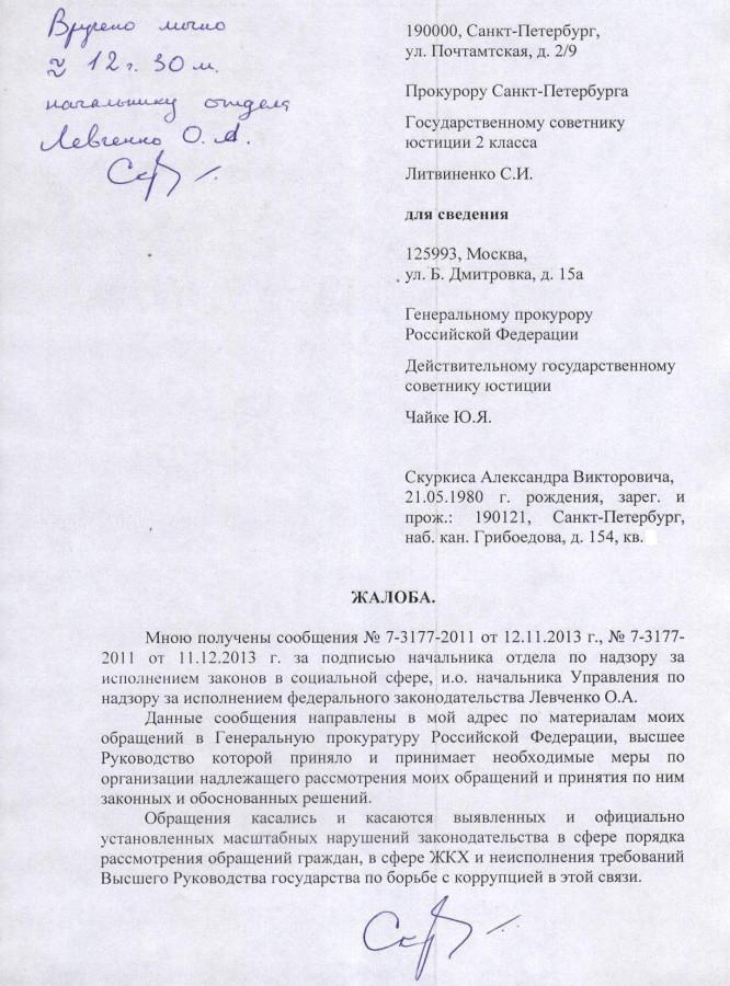 Литвиненко и Генеральному 24.12.13 г. - 1 стр.