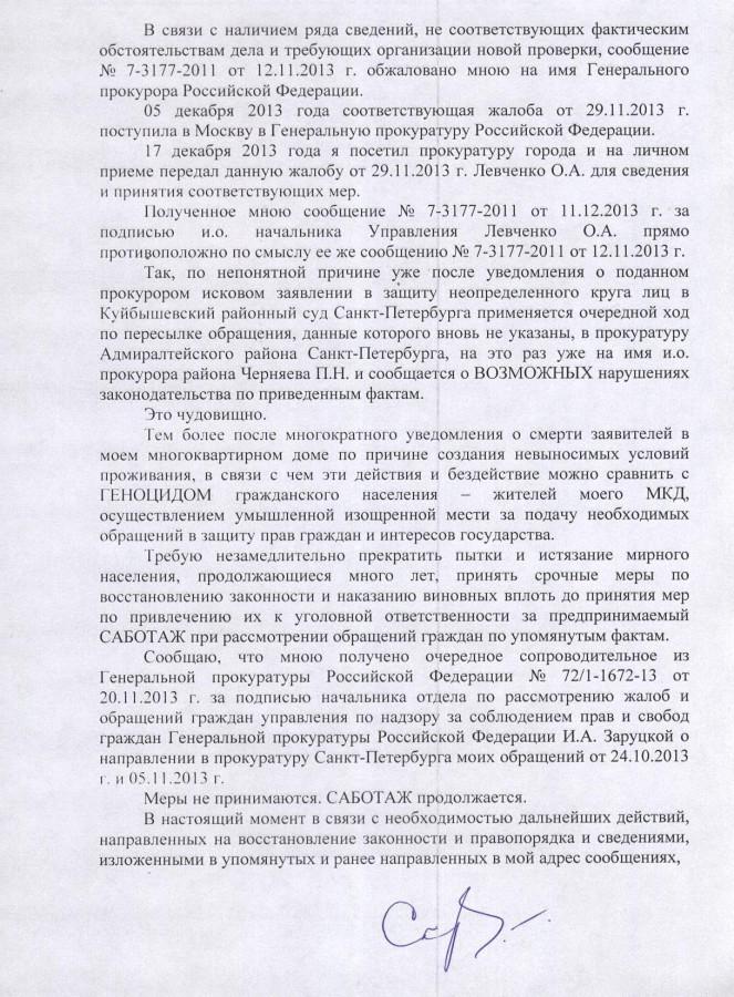 Литвиненко и Генеральному 24.12.13 г. - 2 стр.