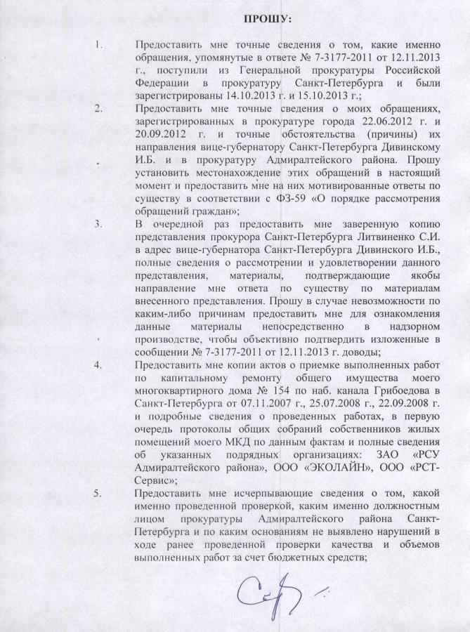 Литвиненко и Генеральному 24.12.13 г. - 3 стр.