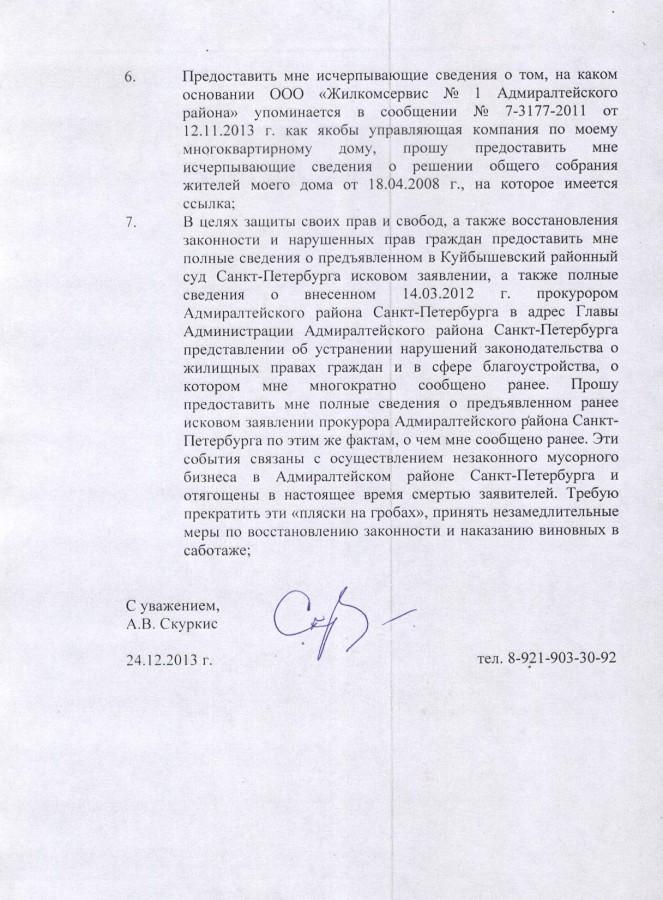 Литвиненко и Генеральному 24.12.13 г. - 4 стр.