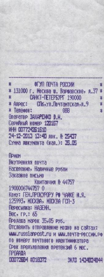 чек Литвиненко и Генеральному 24.12.13 г.