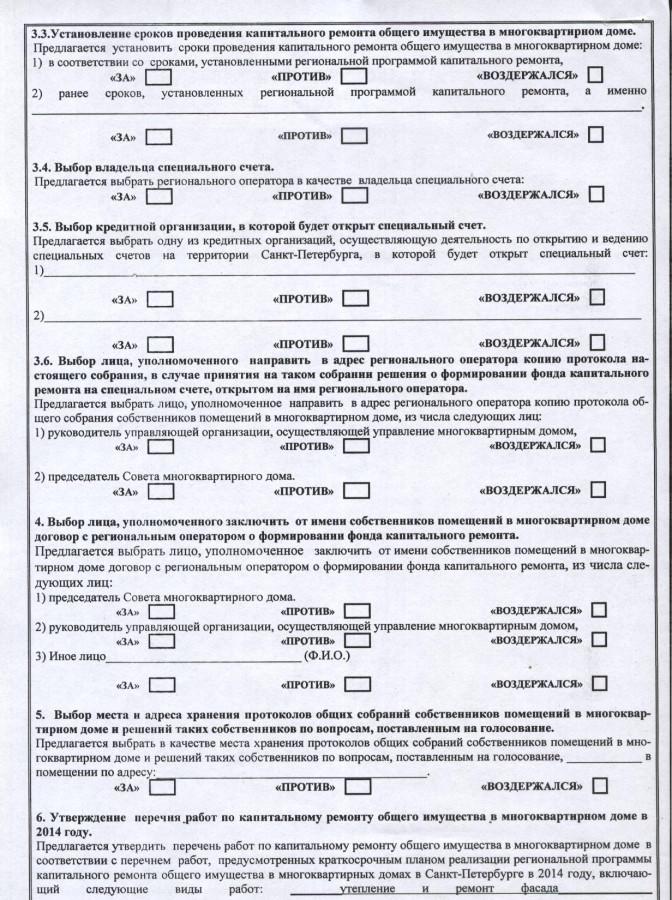 Собрание 7 Красноармейская - 2 стр.