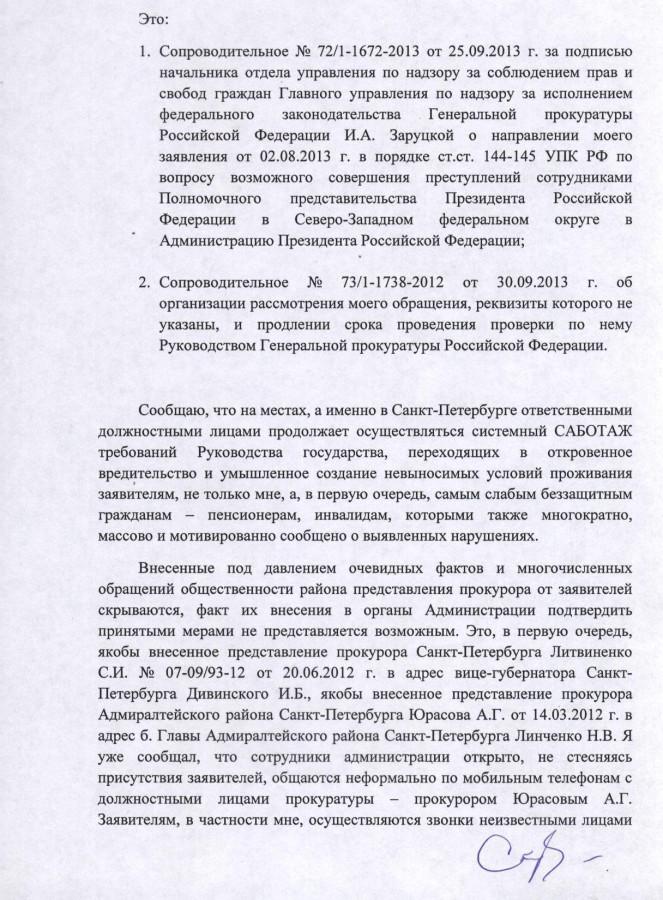 Генеральная 21.10.2013 г. 2 стр.