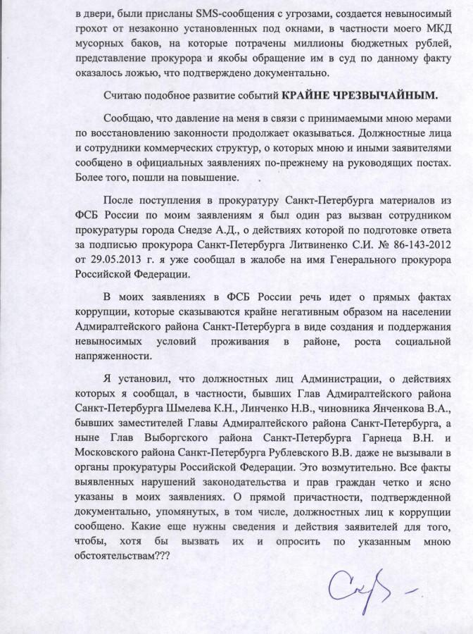 Генеральная 21.10.2013 г. 3 стр.