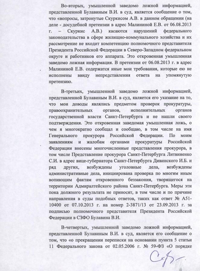 Генеральная 21.10.2013 г. 5 стр.