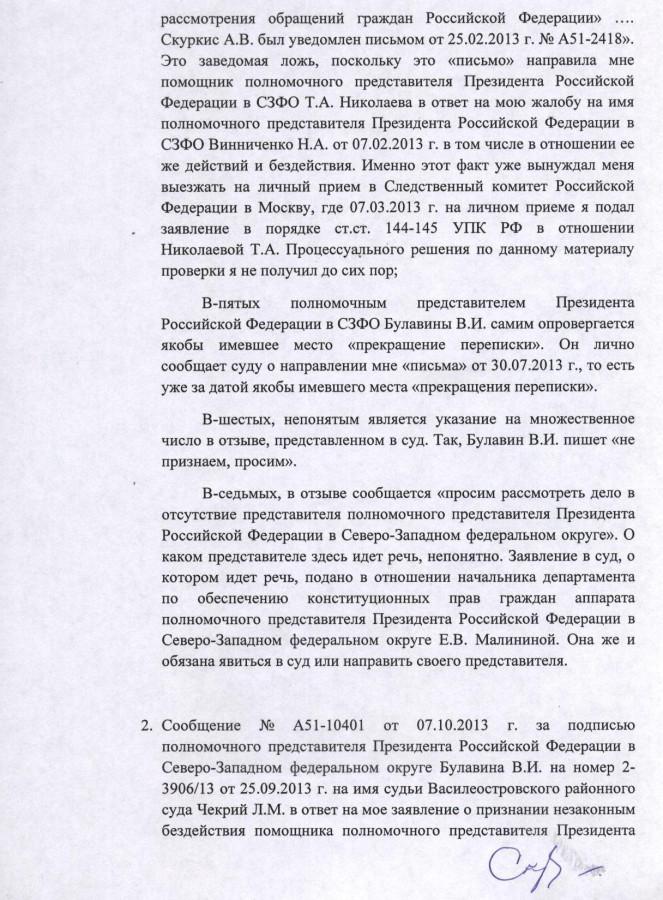 Генеральная 21.10.2013 г. 6 стр.
