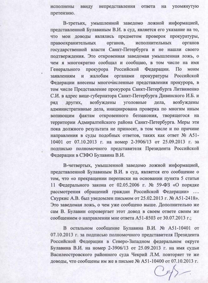 Генеральная 21.10.2013 г. 8 стр.