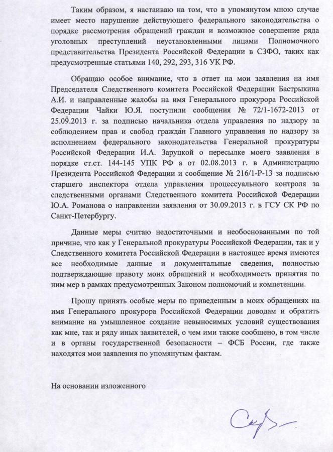 Генеральная 21.10.2013 г. 9 стр.