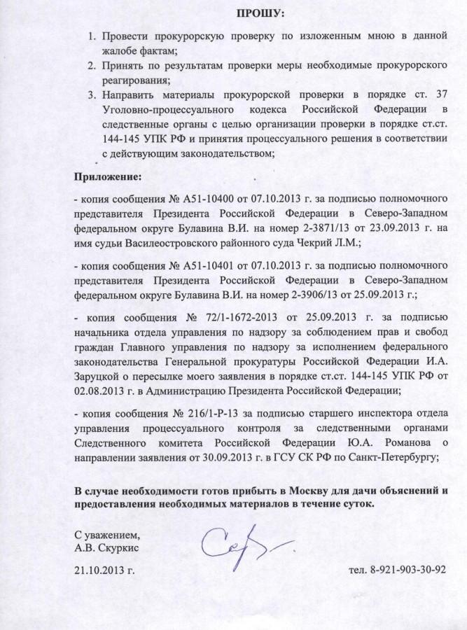 Генеральная 21.10.2013 г. 10 стр.