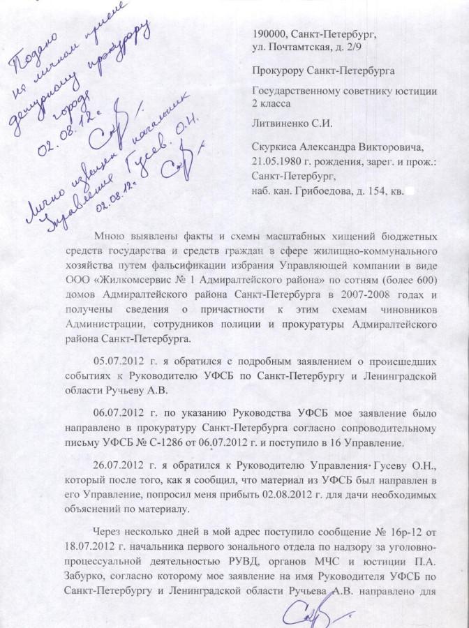 Литвиненко по ФСБ 02.08.12 г. - 1 стр.
