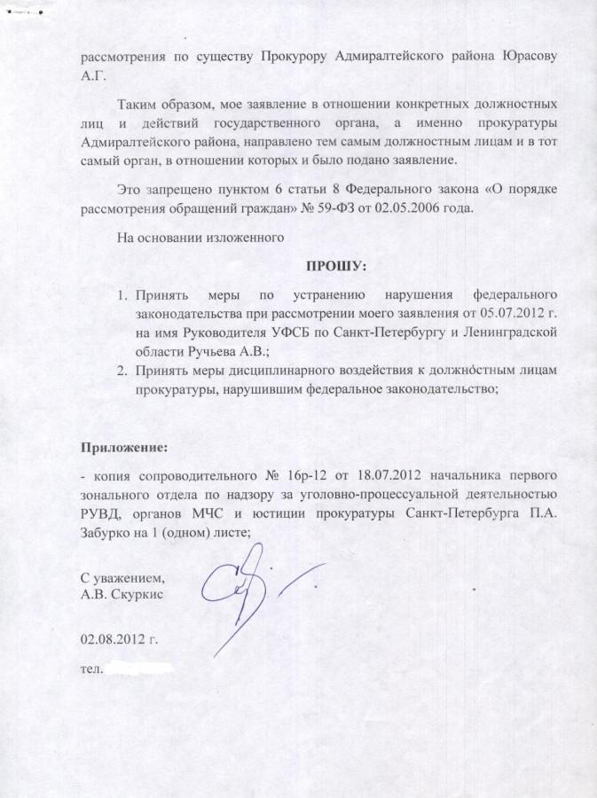Литвиненко по ФСБ 02.08.12 г. - 2 стр.