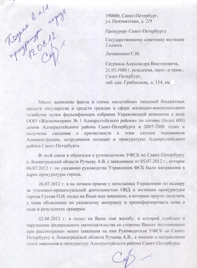 Литвиненко по ФСБ 12.08.12 г. - 1 стр.