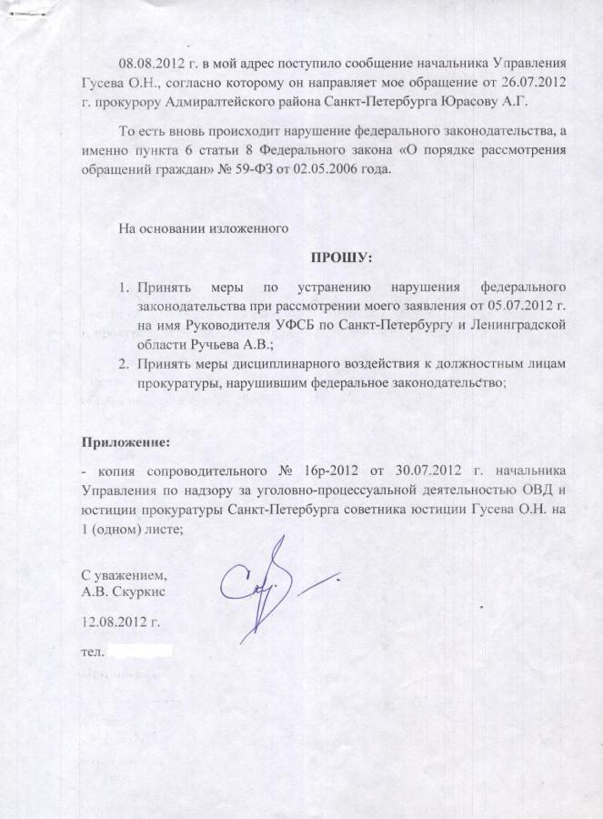 Литвиненко по ФСБ 12.08.12 г. - 2 стр.