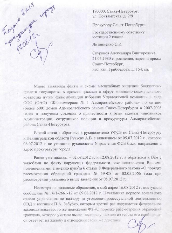 Литвиненко по ФСБ 17.08.12 г. - 1 стр.