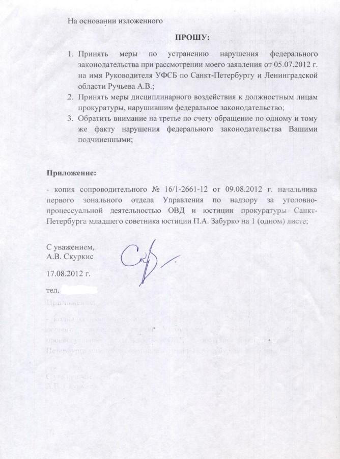 Литвиненко по ФСБ 17.08.12 г. - 2 стр.