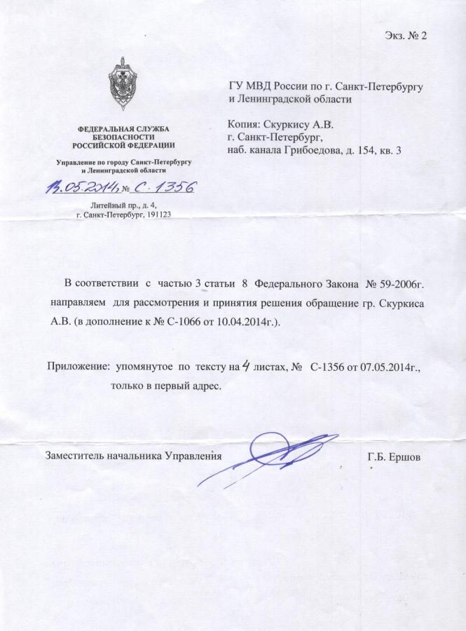 требование Ершова от 13.05.2014 г.