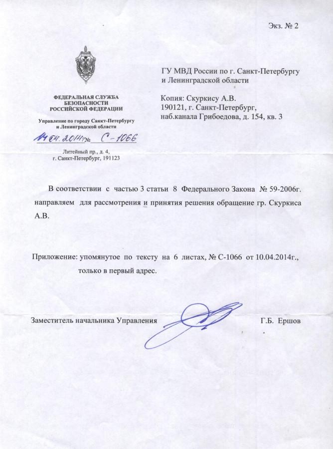 требование Ершова от 14.04.2014 г.