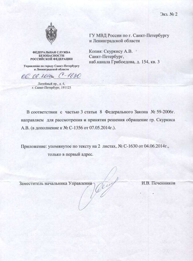 требование Печенникова от 06.06.2014 г.
