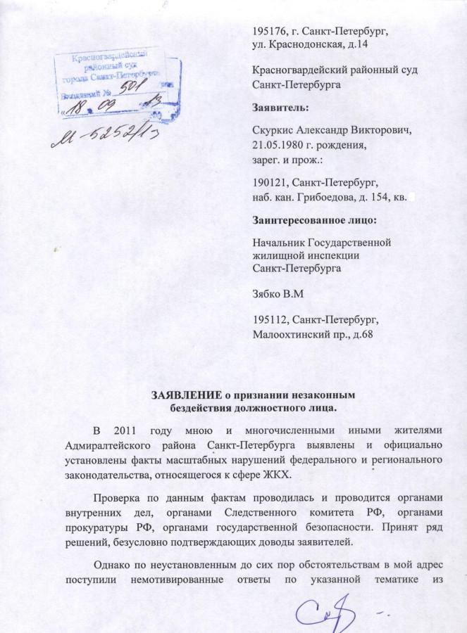 Исковое Зябко В.М. 1 стр.