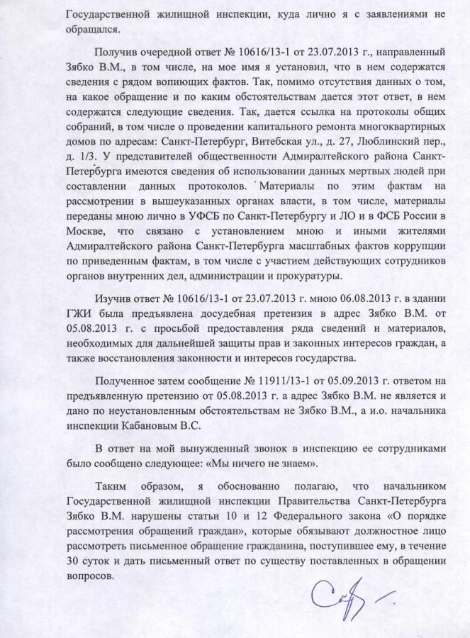 Исковое Зябко В.М. 2 стр.