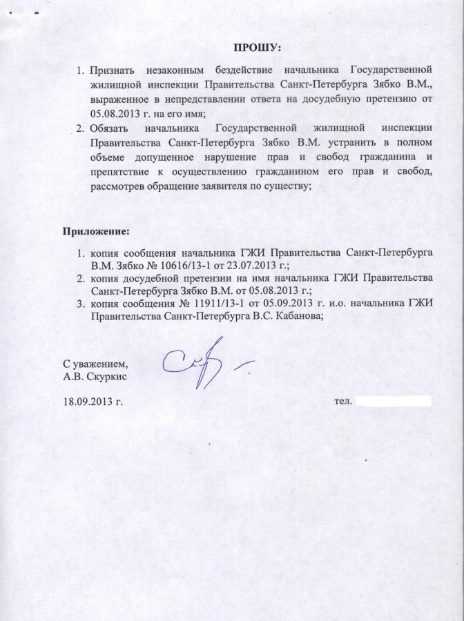 Исковое Зябко В.М. 4 стр.