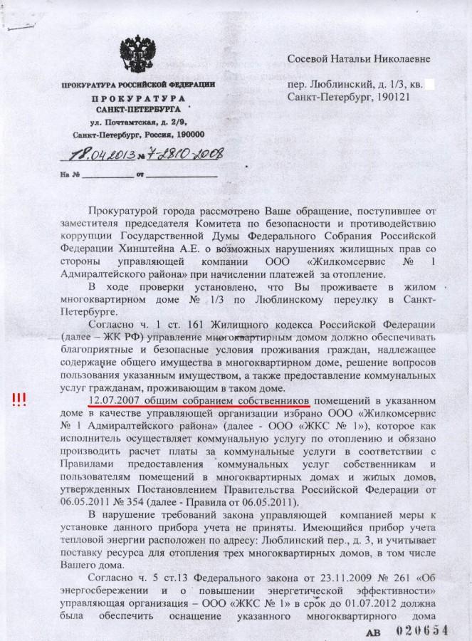 Ответ Литвы Сосевой 1 стр.