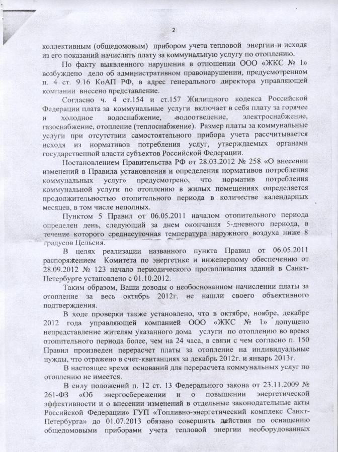 Ответ Литвы Сосевой 2 стр.