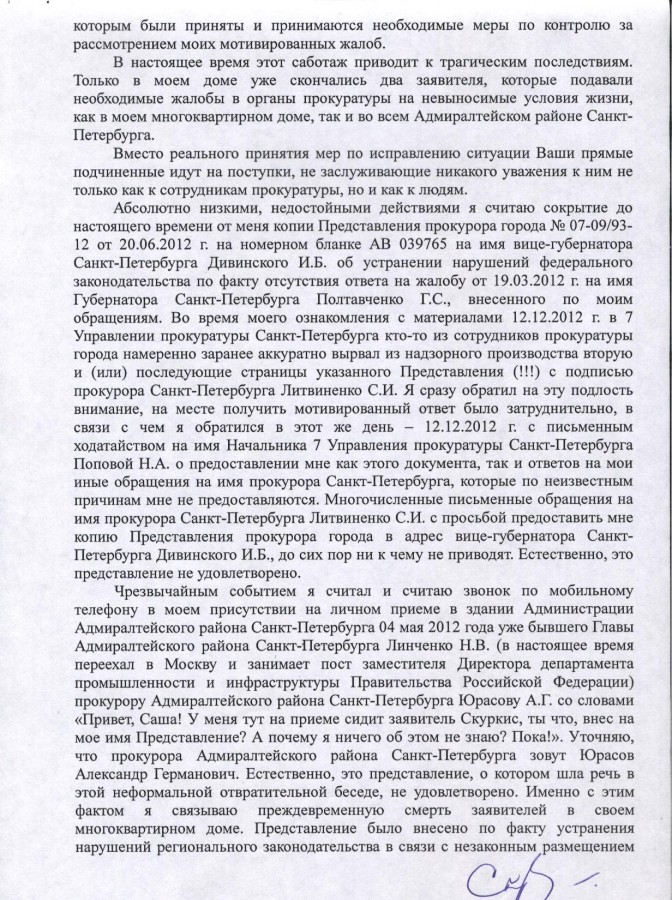 Жалоба Чайке от 02.08.2013 г. 2 стр.