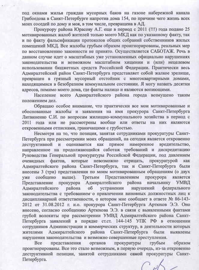 Жалоба Чайке от 02.08.2013 г. 3 стр.