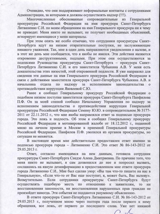 Жалоба Чайке от 02.08.2013 г. 4 стр.