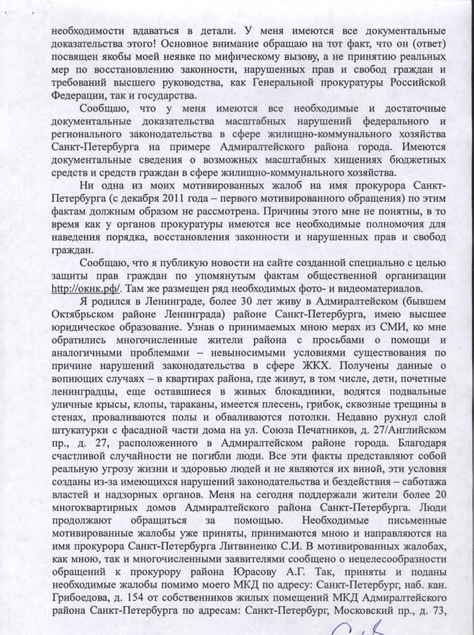 Жалоба Чайке от 02.08.2013 г. 5 стр.