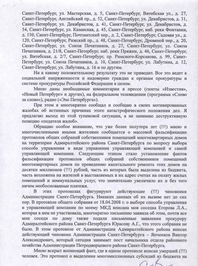 Жалоба Чайке от 02.08.2013 г. 6 стр.