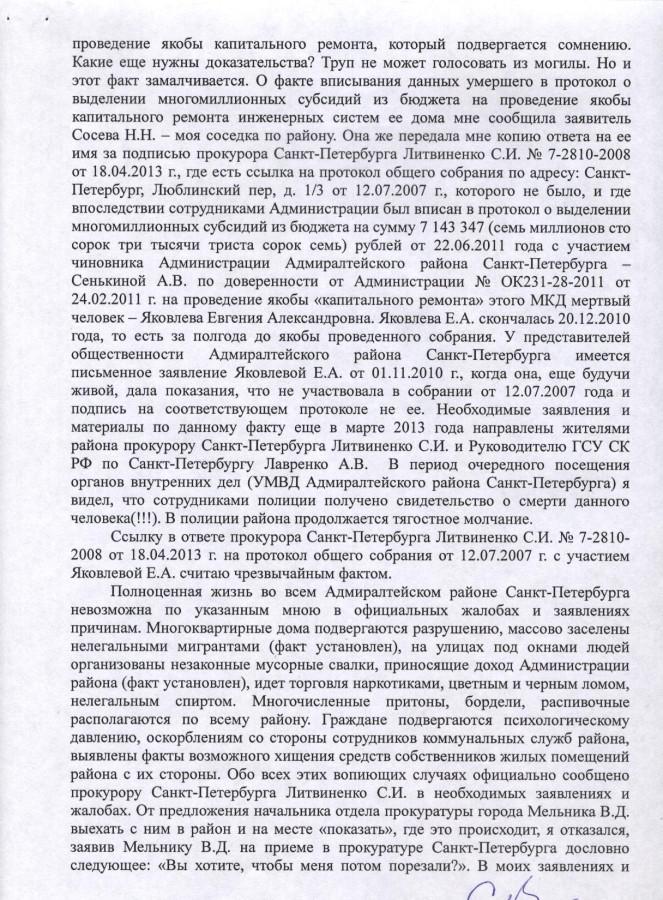 Жалоба Чайке от 02.08.2013 г. 7 стр.