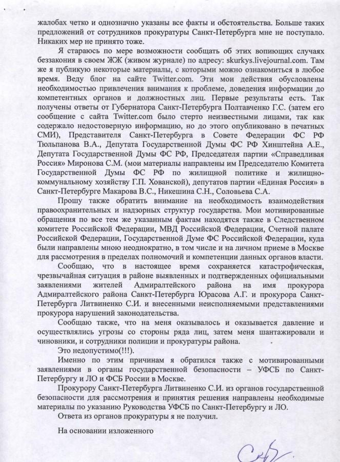 Жалоба Чайке от 02.08.2013 г. 8 стр.