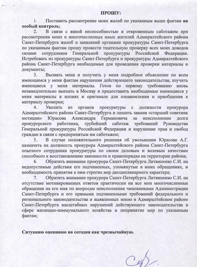 Жалоба Чайке от 02.08.2013 г. 9 стр.