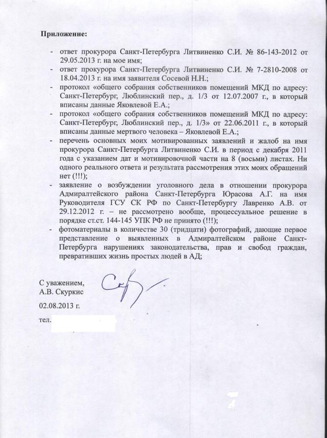 Жалоба Чайке от 02.08.2013 г. 10 стр.