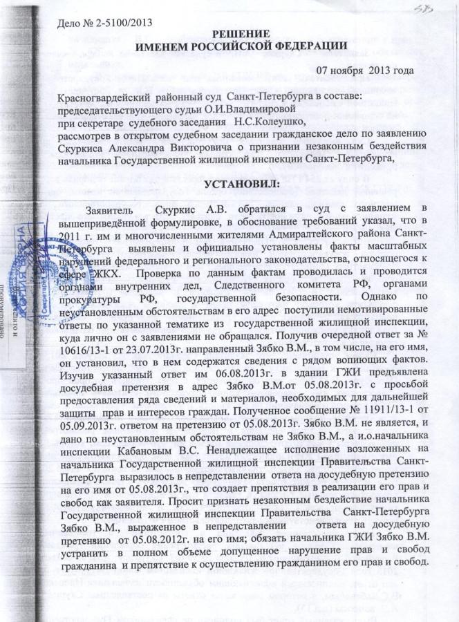 Решение суда по Зябко 1 стр.