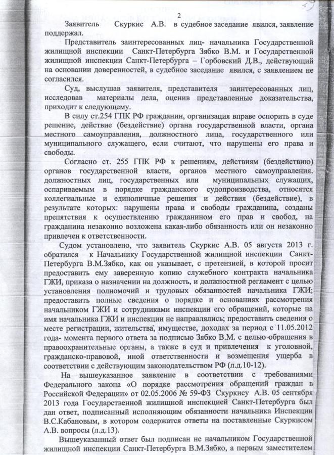 Решение суда по Зябко 2 стр.