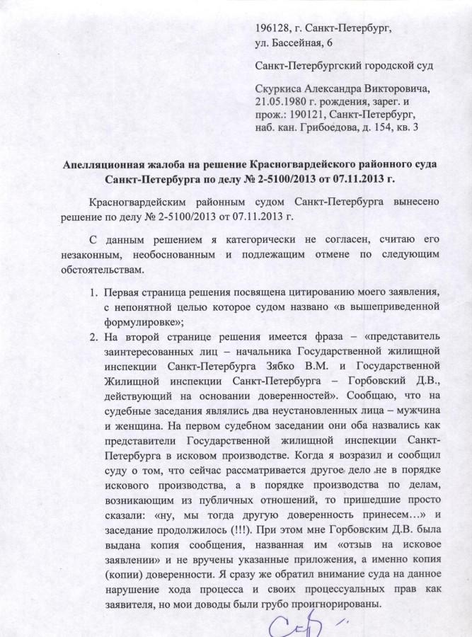 Апелляция по Зябко 1 стр.