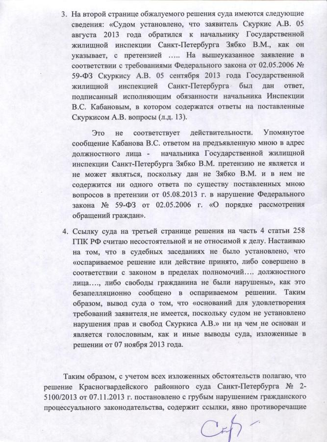 Апелляция по Зябко 2 стр.