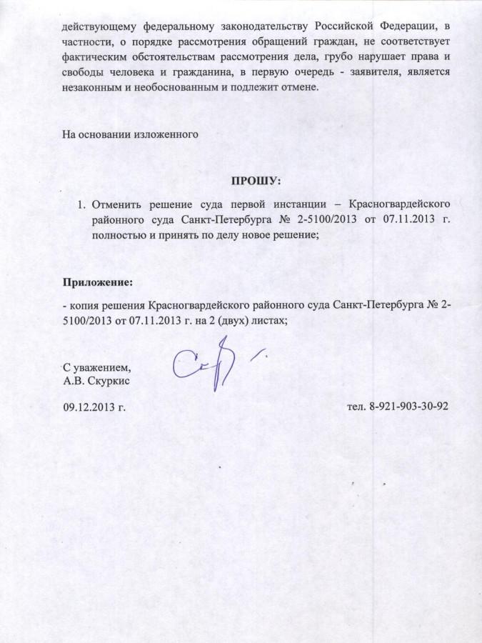 Апелляция по Зябко 3 стр.