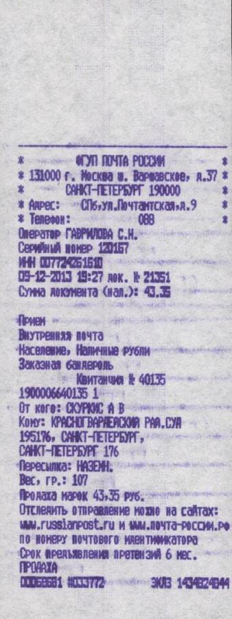 Квитанция апелляция по Зябко