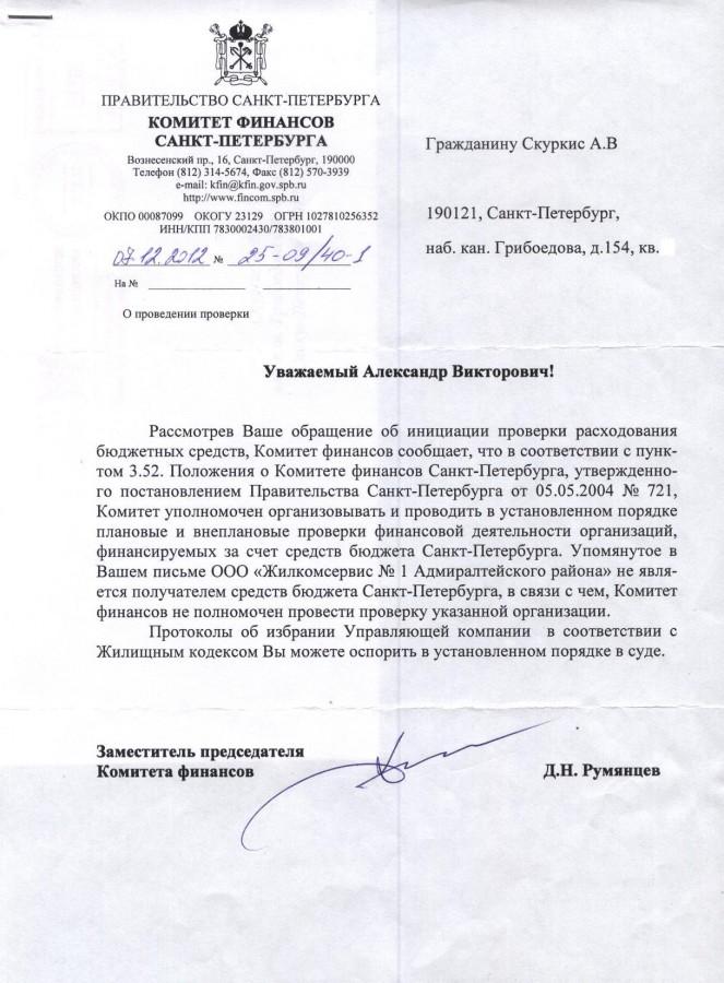 Ответ Румянцева