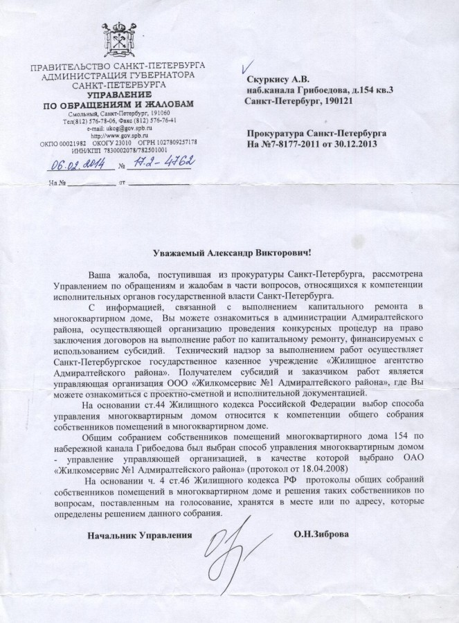Зиброва и ЖКС