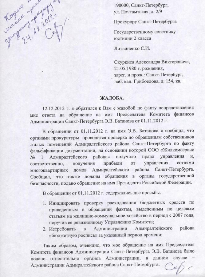 Жалоба Литвиненко С.И. на Румянцева 1 стр.