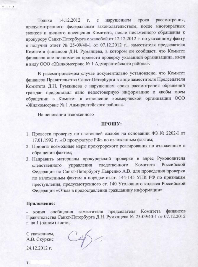 Жалоба Литвиненко С.И. на Румянцева 2 стр.
